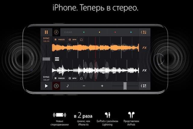 iphone 7 stereo