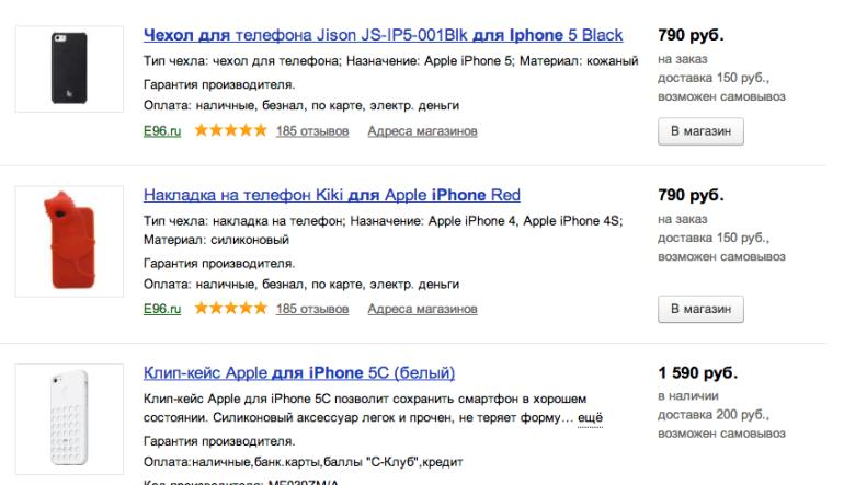iphone market