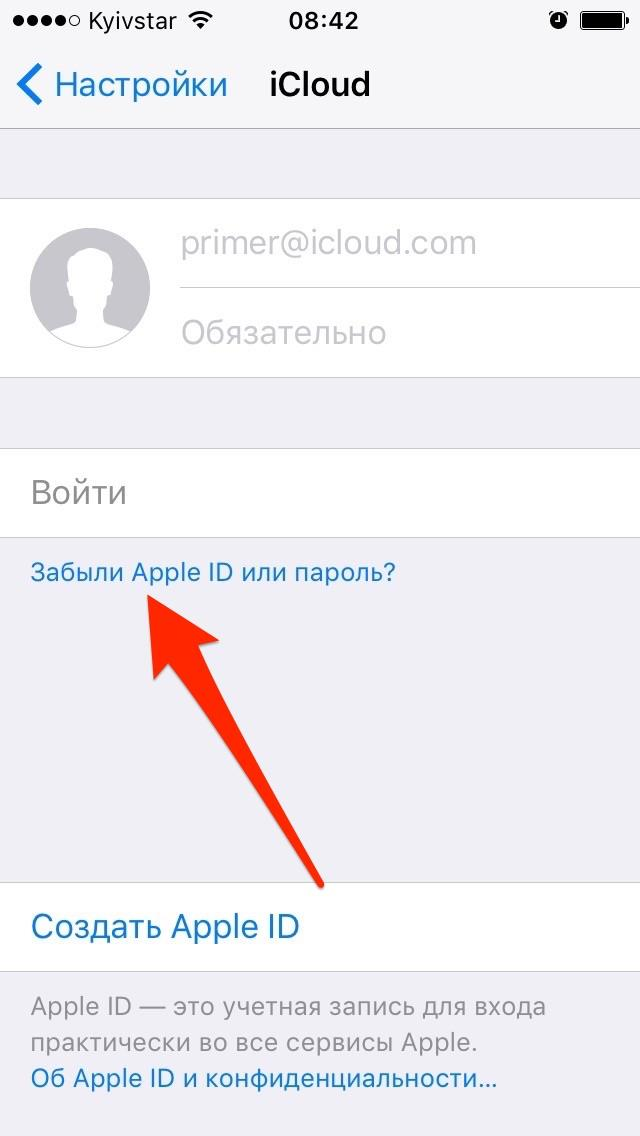 Забыли Apple ID или пароль?