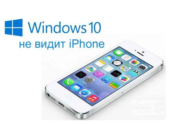 windows-10-ne-vidit-iphone
