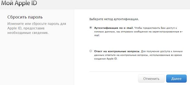 Как узнать свой Apple ID?