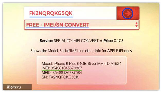 iphone6-serial-to-imei